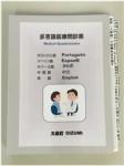 多言語医療問診票 表紙
